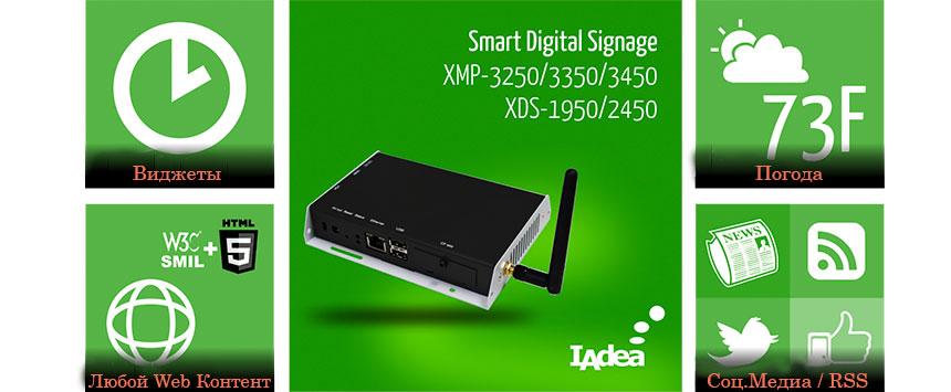 Digital-Signage плеер